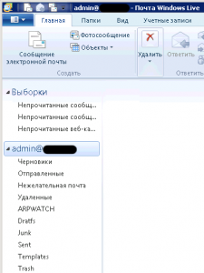 Windows Live Mail — исчезла папка Входящие